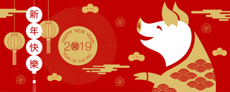 feliz año nuevo, 2019, saludos de año nuevo chino, año del cerdo, fortuna, (Traducción: Feliz año nuevo / rico / cerdo) Ilustración de vector