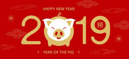 feliz año nuevo, 2019, saludos de año nuevo chino, año del cerdo