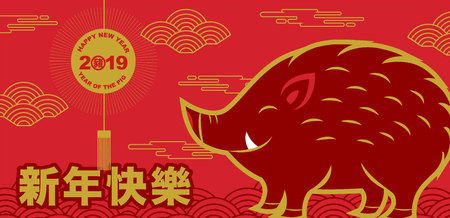 happy new year, 2019, Chinese new year greetings, Year of the pig Ilustrace