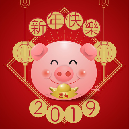 happy new year, 2019, Chinese new year greetings, Year of the pig , fortune,  (Translation: Happy new year rich  pig ) Illustration