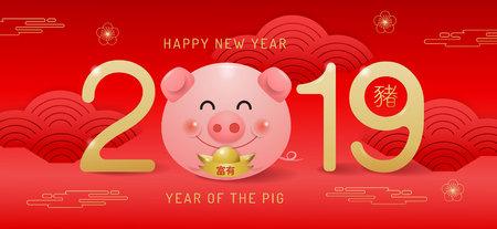 feliz año nuevo, 2019, saludos de año nuevo chino, año del cerdo, fortuna, (Traducción: Feliz año nuevo / rico / cerdo)