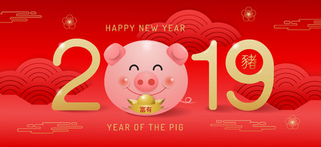 happy new year, 2019, Chinese new year greetings, Year of the pig , fortune,  (Translation: Happy new year rich  pig ) Çizim