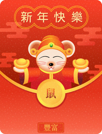 happy new year, 2020, Chinese new year greetings, Year of the Rat , fortune.( Translate: happy new year, Rich, Rat