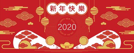 happy new year, 2020, Chinese new year greetings, Year of the Rat Illusztráció