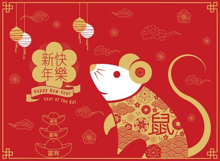 Chinese new year , 2020, Happy new year greetings, Year of the Rat ,Cartoon character. (Chinese translation: Happy new year, Gold, Rat)