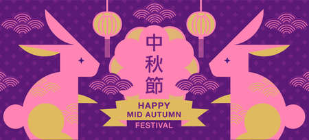Happy Mid autumn festival. rabbits , flat design simple. Chinese translate:Mid Autumn Festival. 스톡 콘텐츠 - 151191272