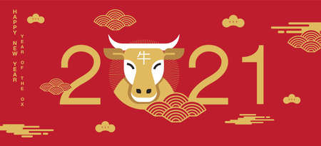 Chinese new year, 2021, Happy new year greetings, Year of the OX, modern design. (Translate : OX ) 스톡 콘텐츠 - 151409030