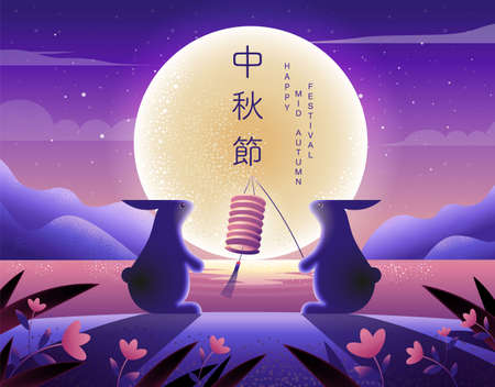 Happy Mid autumn festival. rabbits , texture drawing illustrate. Chinese translate:Mid Autumn Festival. 向量圖像