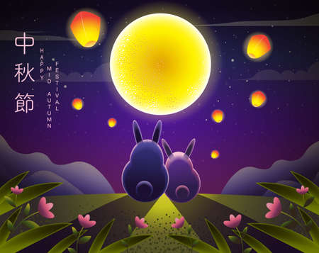 Happy Mid autumn festival. rabbits , Fantasy Background, texture drawing illustrate. Chinese translate:Mid Autumn Festival. 스톡 콘텐츠 - 153275619