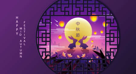 Happy Mid autumn festival. rabbits , Fantasy Background, texture drawing illustrate. Chinese translate:Mid Autumn Festival.