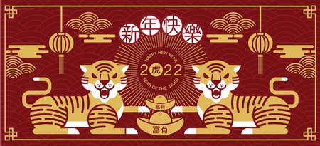 Happy new year, Chinese New Year, 2022, Year of the Tiger, cartoon character, royal tiger, Flat design (Translate : Tiger )