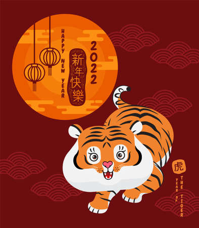 Chinese New Year, 2022, Year of the Tiger, cartoon character, cute Flat design (Translate : Tiger ) Ilustracja