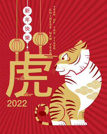 Happy new year, Chinese New Year, 2022, Year of the Tiger, cartoon character, royal tiger,  Flat design (Translate : Tiger, Chinese New Year )