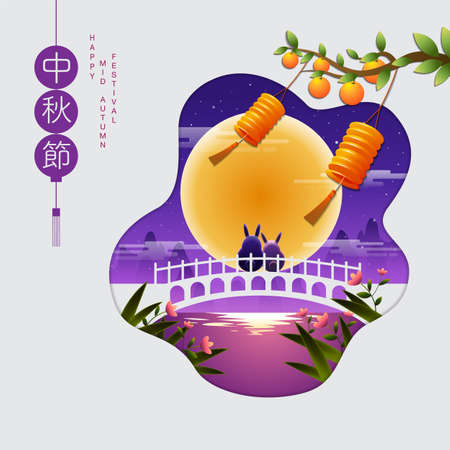 Happy Mid autumn festival. rabbits , Fantasy Background, texture drawing illustrate. Chinese Transtation:  Mid autumn festival