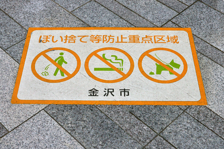 Kanazawa, Japan - august 3 2017 : forbidden sign Banque d'images - 105962097