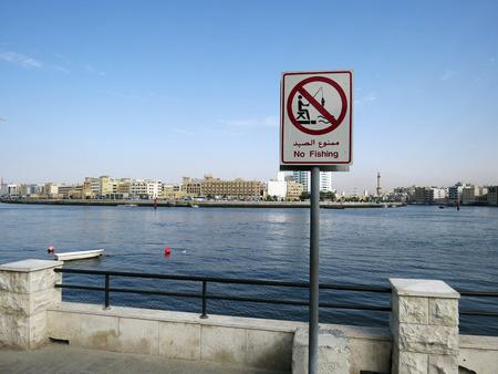 margen: Ningún signo de pesca en el margen de Dubai Creek