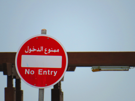 no entry: No entry signal Stock Photo