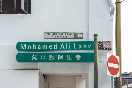 Singapore  - June 10, 2018: Mohamed Ali Lane street sign x2 in Chinatown
