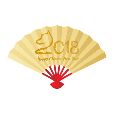 Vouwventilator of handventilator Gelukkig Chinees Nieuwjaar 2018 illustratie gouden kleur, verf Hond crouch inkt penseelstreek ontwerp gouden kleur. Geïsoleerd op witte achtergrond, met kopie ruimte.