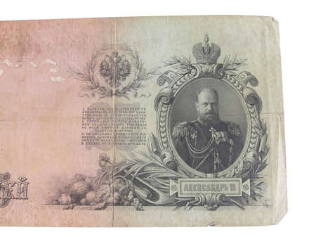 old Russian money Stock Photo - 6067405