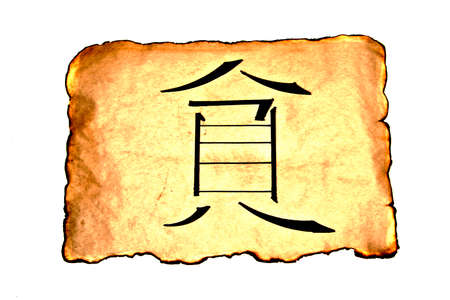 Chinese character translates as greed