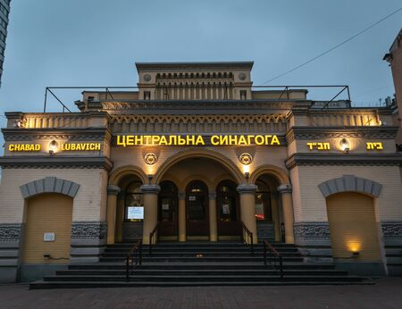 Kyiv, Ukraine - Nov. 16, 2019: Facade of the central synagogue in Kyiv, Ukraine