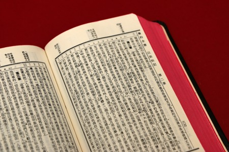 multilingual: Chinese Bible Stock Photo