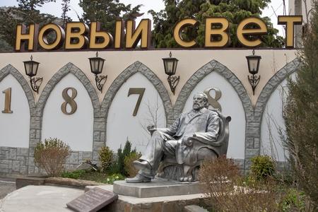 Novy Svet, Crimea - April 20, 2012: Prince Lev Golitsyn monument in front of Novy Svet (New Community) champagne factory in Novy Svet, Crimea, Ukraine. Sparkling wine production was introduced here in 1878 by a local landowner Prince Lev Golitsyn. Lev Gol Editöryel