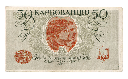 ancient Ukrainian paper banknote macro isolated on white, 1919
