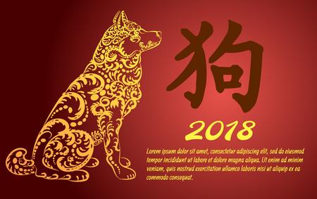 Frohes chinesisches neues Jahr - der goldene Text von 2018 und der Tierkreis für Hunde und Design für Fahnen, Poster, Broschüren, Kalender. Standard-Bild - 88694074