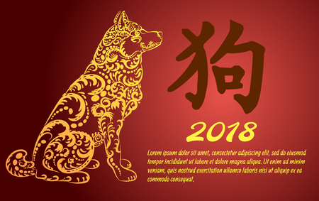 Happy Chinese New Year - the golden text of 2018 and the zodiac for dogs and design for banners, posters, leaflets, calendar. Ilustração