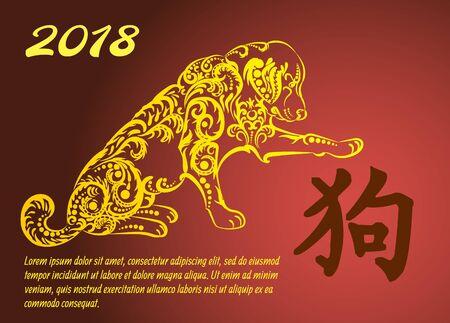 2018 Szczęśliwego Nowego Roku, projekt zodiaku pozdrowienie poster.year psa. Chiński Nowy Rok. z ręcznie rysowane. ilustracja