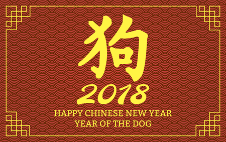 Happy Chinese New Year - the golden text of 2018 and the zodiac for dogs and vector design for banners, posters, leaflets, calendar. Ilustracja