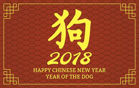 Happy Chinese New Year - the golden text of 2018 and the zodiac for dogs and design for banners, posters, leaflets, calendar. Zdjęcie Seryjne