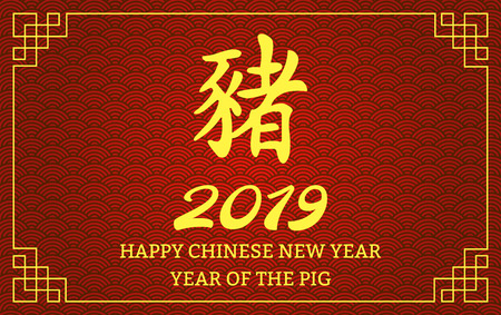 Happy Chinese New Year - the golden text of 2019 and the zodiac for pig and design for banners.