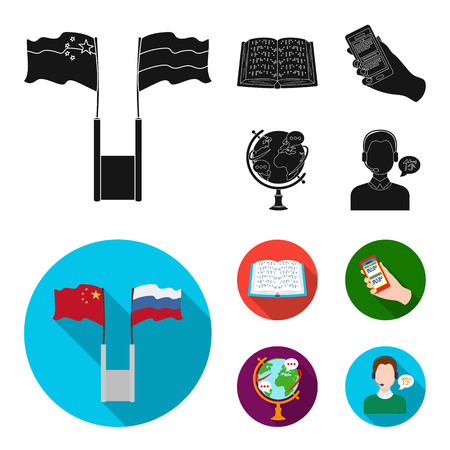 Two flags, a book for the blind, a hand with a phone with translated text, a globe of the Earth. Interpreter and translator set collection icons in black, flat style bitmap symbol stock illustration web.