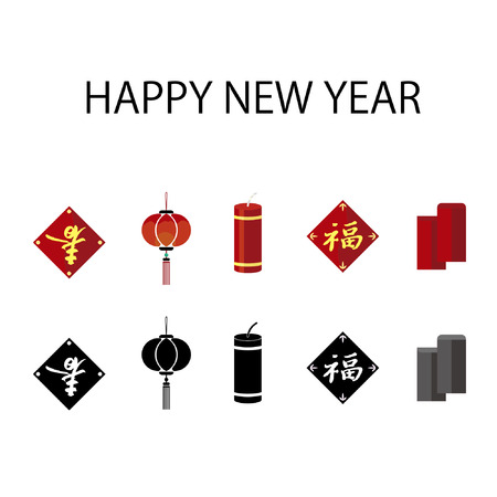 New Year supplies design Vector illustration. Illustration