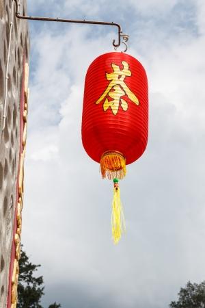 red chinese lantern photo