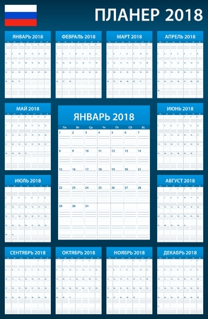 scheduler: Russian Planner blank for 2018. Scheduler, agenda or diary template. Week starts on Monday