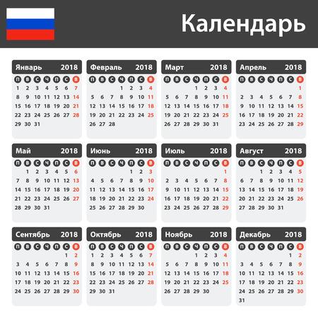 scheduler: Russian Calendar for 2018. Scheduler, agenda or diary template. Week starts on Monday