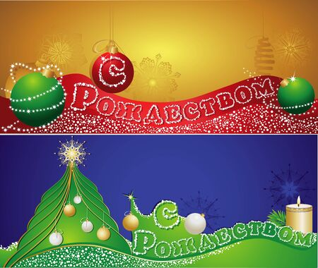 Christmas horizontal banners with  Merry Christmas in Russian