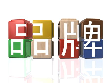 Building blocks - Product Brand (with chinese text) Stock Photo
