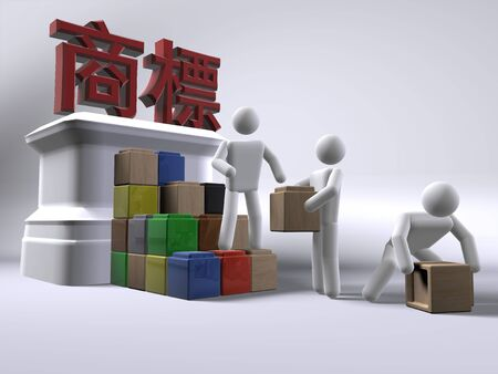 Building a brand (with chinese text)