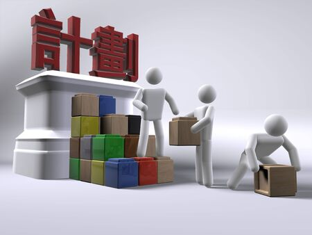 Building a plan (with chinese text) Stock Photo