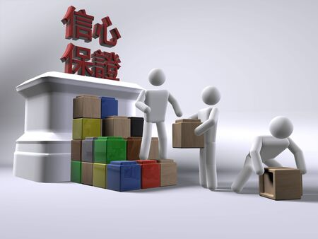 Building Confidece & Assurance (with chinese text)