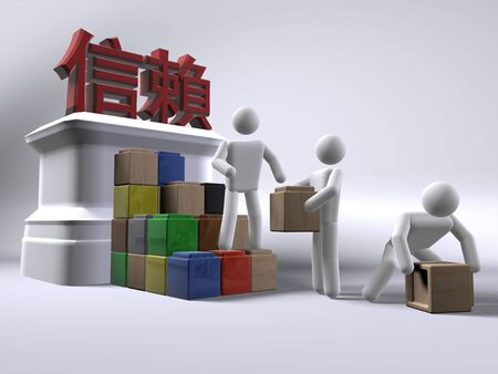 Building Reliability (with chinese text) Stock Photo
