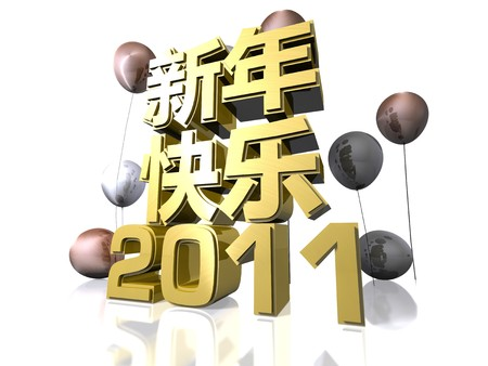 Happy New Year 2011 - simplified chinese text