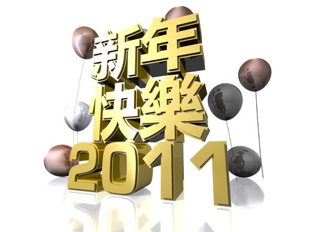 Happy New Year 2011 - traditional chinese text Stock Photo
