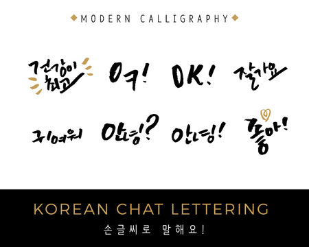 Modern Korean Lettering Collection