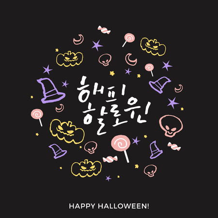 Hand Lettered Happy Halloween, Modern Korean Hand Lettering Collection, Korean Calligraphy Background, Hangul Brush Lettering, Korean Phrase with Halloween Elements